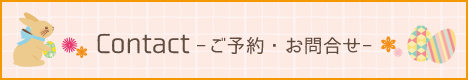 横浜市旭区 希望が丘の鍼灸整体院 うさぎ鍼灸整体院 ご予約・お問合せ