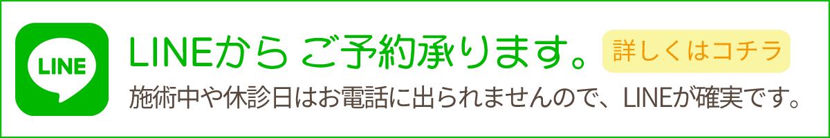 横浜市旭区希望ヶ丘の鍼灸整体院 うさぎ鍼灸整体院公式LINEからご予約・お問合せ承ります