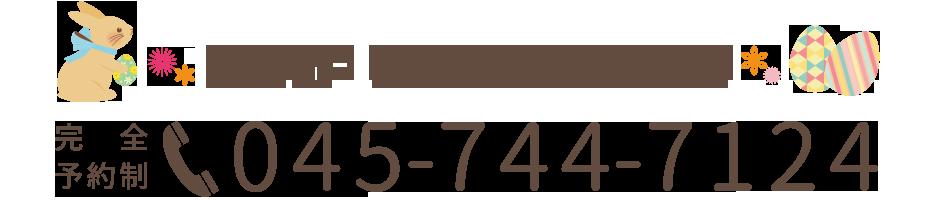 うさぎ鍼灸整体院の電話番号は、045-744-7124です。お気軽にお問合せください。