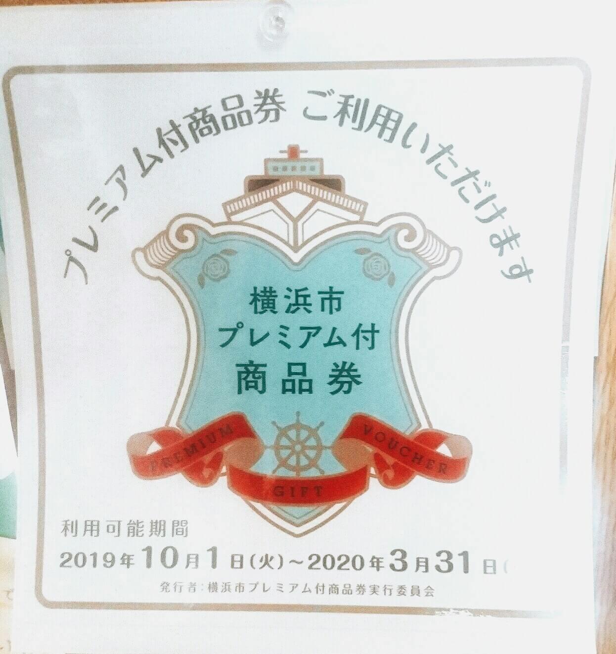プレミアム 付き 商品 券 横浜 市